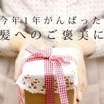 最新アイテム・サロン専売品ご予約