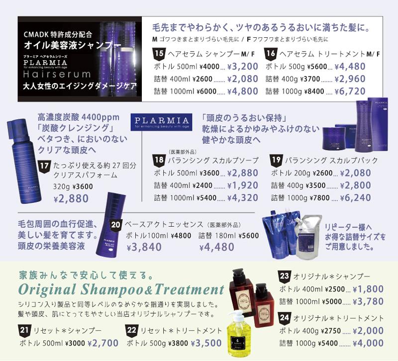 ビビアン ヘアケア商品カタログ 02